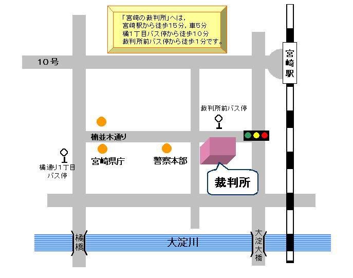 宮崎地方裁判所 宮崎家庭裁判所 宮崎簡易裁判所   裁判所