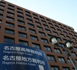 名古屋地方裁判所