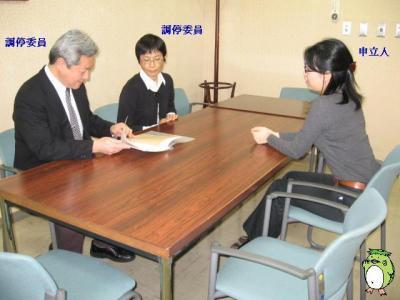 写真:申立人と調停委員
