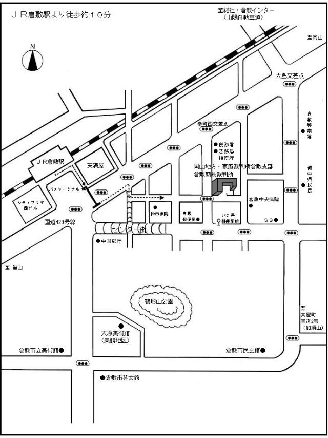 岡山 地方 裁判所