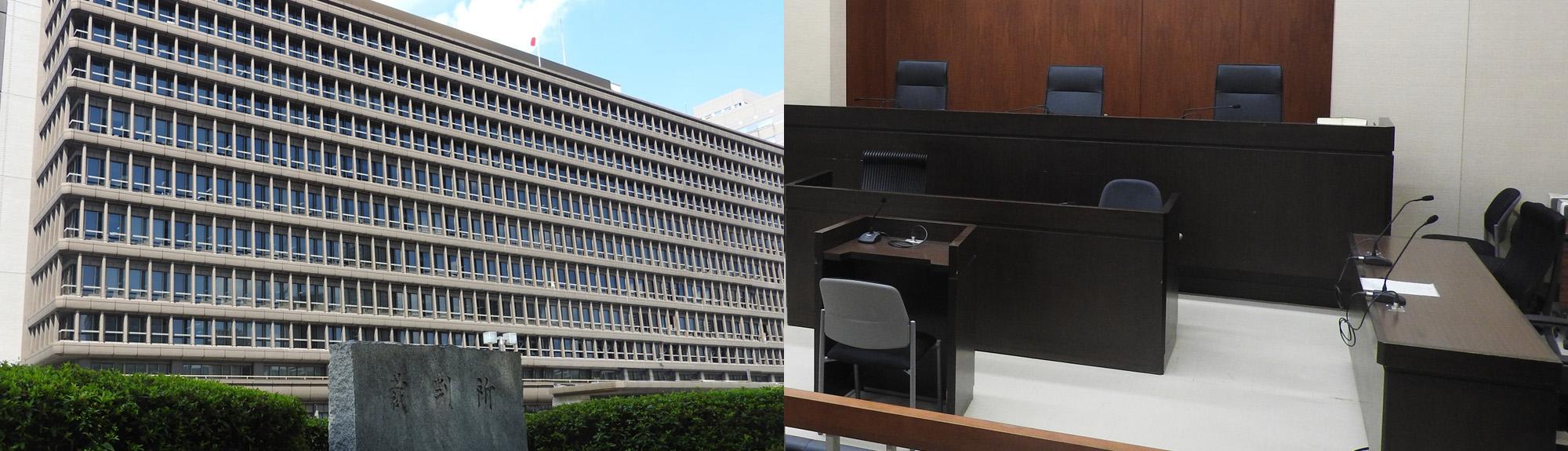 大阪高等裁判所|裁判所