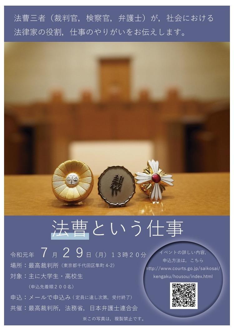 弁護士 連合 会 日本