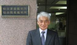 仙台家庭裁判所長 | 裁判所